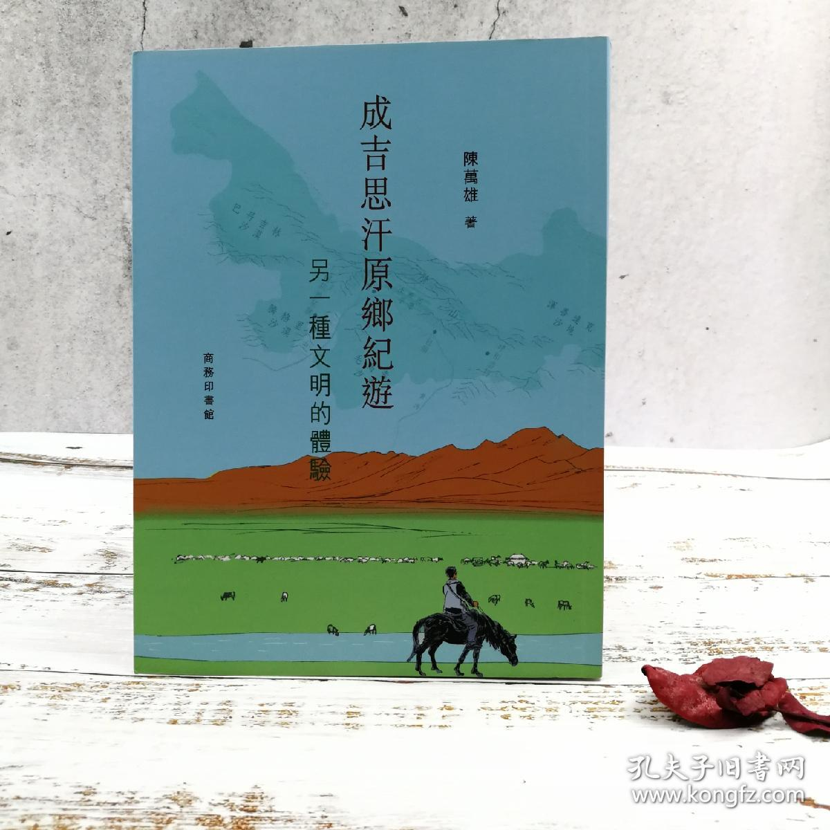 香港商务版  陈万雄《成吉思汗原鄉紀遊:另一種文明的體驗》(锁线胶订)