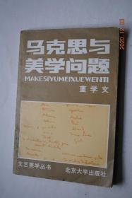 """马克思与美学问题【绪论。马克思美学思想产生的历史条件和理论前提(历史条件。与德国古典哲学的联系。与英国古典经济学的联系。与空想社会主义学说的联系)。马克思美学思想的形成和发展。《1844年经济学哲学手稿》与美学基本问题。马克思考察艺术规律的方法论。艺术的本质及其与物质生产的关系。关于""""艺术生产""""的理论。悲剧的审美特征。艺术欣赏及其他。现实主义文艺的真实性。附:马克思美学活动年表。】"""