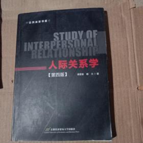 人际关系学(第4版)/公共关系书系