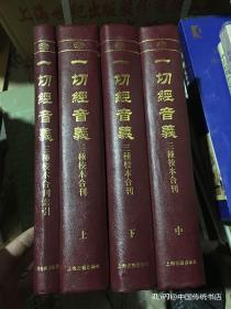 一切经音义三种校本合刊 附索引一本 (16开精装 共4本)  一版一印