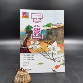 香港商务版 朱自清《背影》