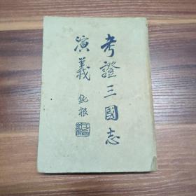 考证三国志演义(三)-民国 上海东方图书馆