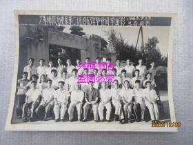 广东师院历史系第二班1963年毕业同学留影照片1张+毕业纪念册1本(广东师范学院第二届毕业学生)
