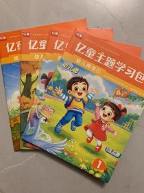 亿童主题学习包4本普及版