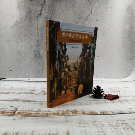 香港商务版 郑宝鸿《香港華洋行業百年:貿易與金融篇》(锁线胶订)
