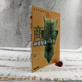香港商务版 尹盛平《商周:神權變革一千年》