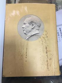 毛泽东选集第一卷(1951年北京1版华东重印第2版)