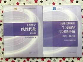 二手 正版 工程数学  线性代数教程及习题集  第六版 高等教育出版社  9787040396614