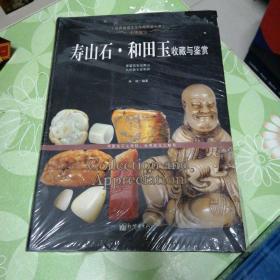 中华瑰宝:寿山石·和田玉收藏与鉴赏