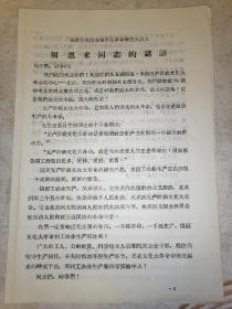 周恩来同志的讲话、林彪同志的讲话