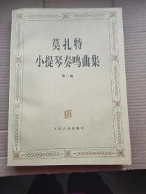 莫扎特小提琴奏鸣曲集1(含分谱)库存书   自然旧 稍有黄斑  实图