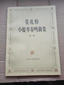 莫扎特小提琴奏鸣曲集1(含分谱)库存书未翻阅  自然旧,稍有黄斑   如图
