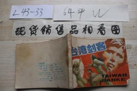 连环画 台湾剑客