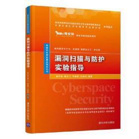 漏洞扫描与防护实验指导/网络空间安全重点规划丛书