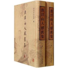 正版图书 渔洋山人感旧集 (清)王士? 上海古籍出版社