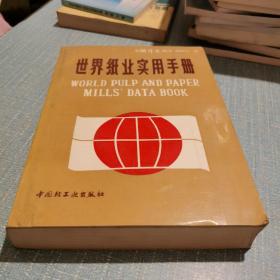世界纸业实用手册