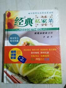 《经典私家菜》2007年一版一印  中国烹坛名厨名菜精粹  橄榄油健康烹饪 未拆封正版书放心购买