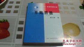 不败而胜-科学炒股方法