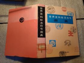 世界百科标志符号图典 馆藏