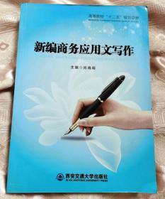 新编商务应用文写作2014-12一版一印中文版