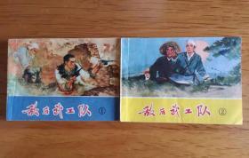 连环画:敌后武工队 (1-6册全)