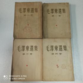 毛泽东选集全四册北京一版一印