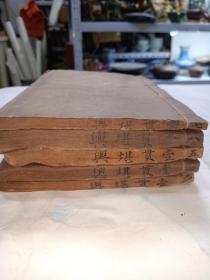 清木刻地理书《一贯堪舆》存5册,缺3册全套8册