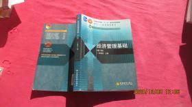 经济管理基础(第2版)