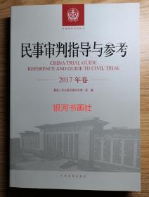 【现货速发】民事审判指导与参考2017年卷