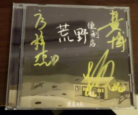 黑屋乐队CD个性签名、  明信片(签名)  演唱会门票