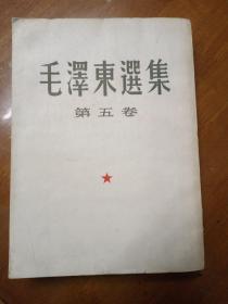毛泽东选集第五卷(繁体竖排)