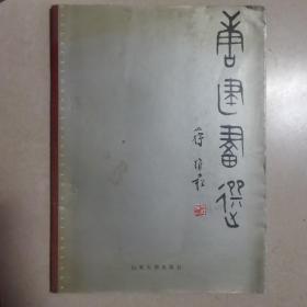 唐建画选 (书画册类)