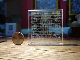 水晶摆件 龙王坛城 水解脱咒轮 加持品超度众生6*6*0.8CM左右