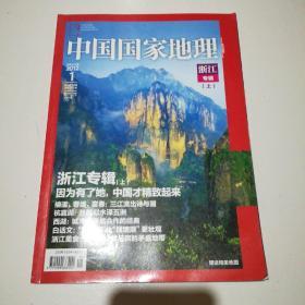 中国国家地理2012.1浙江专辑(上)