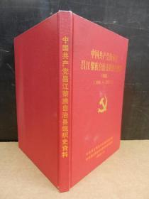 中国共产党海南省昌江黎族自治县组织史资料 续编 (1988.4-2005.3)