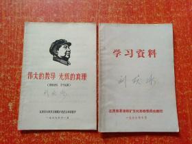 2册合售:伟大的教导·光辉的真理、学习资料
