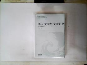 世界华文文学研究文库·第3辑:语言·文学史·文化记忆(计璧瑞选集)