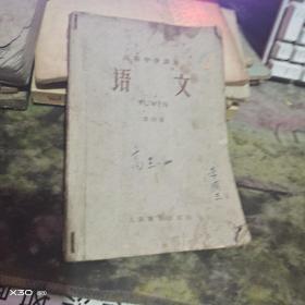 高级中学课本  语文   第4册