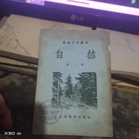 高级小学课本   自然   第    2册