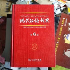 现代汉语词典(第6版)正版书