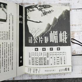 香港中华书局版  吴贵龙《亦狂亦俠亦溫文:金庸的光影片段》