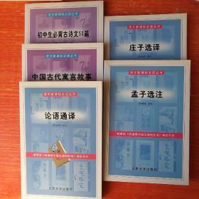 語文新課標必讀叢書 五冊合售