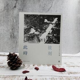 香港中华书局版 郑宝鸿《此时彼刻:港岛东百年变迁》(锁线胶订)