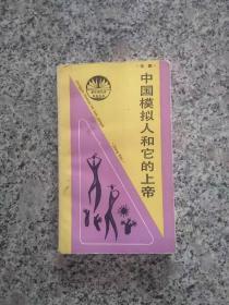 中国模拟人和它的上帝