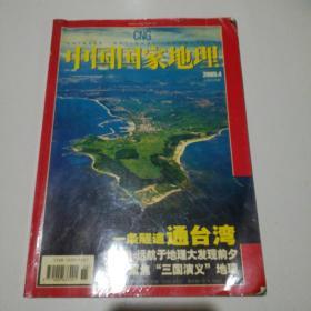 中国国家地理2005.4郑和六百年海峡隧道地理三国