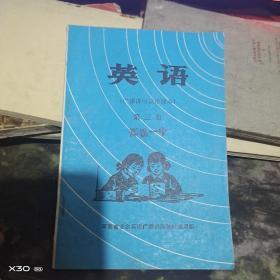 广播讲座试用课本(英语) 第三册