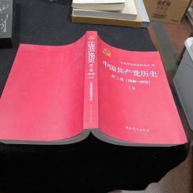 中国共产党历史:第二卷(1921—1949)(上册):1949-1978