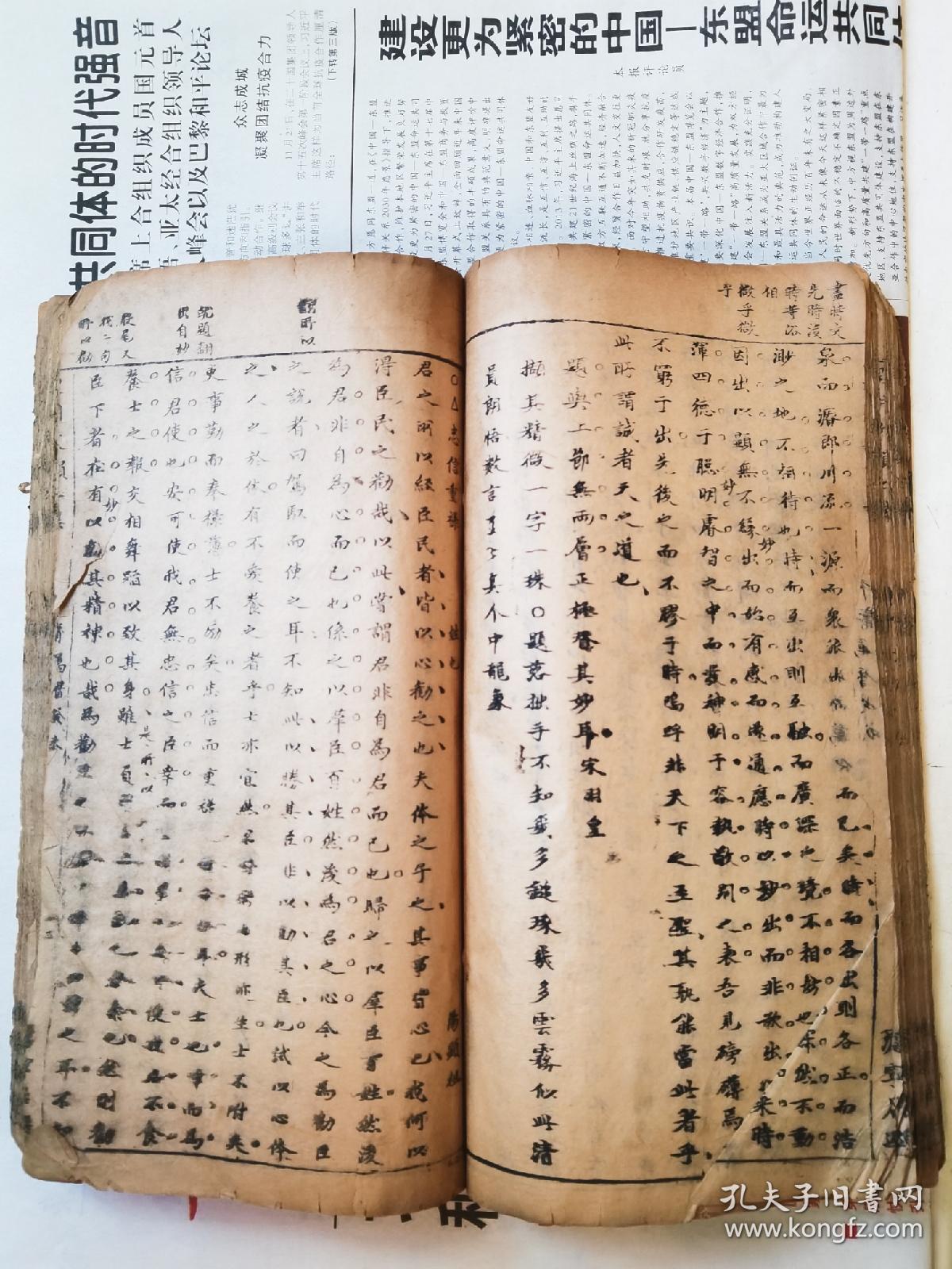 皇明文韵二集(明刊残本)孔网孤本