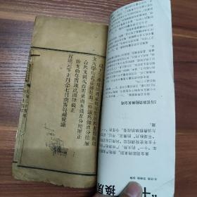 明义书局征信录-光绪三十四年-残本