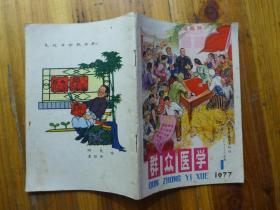 群众医学 1977.1·陈仙懋画《喜庆送走瘟神》马劲宇、何良画《是她治好我的病》